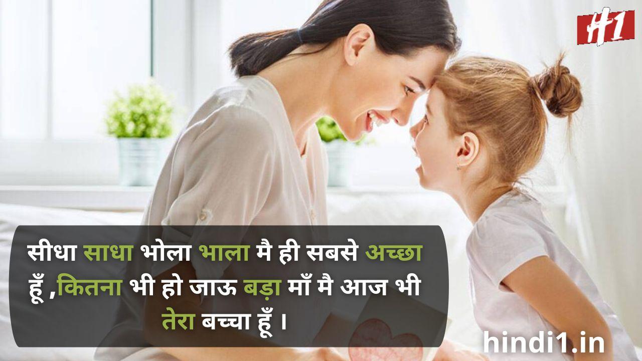 miss u maa status in hindi