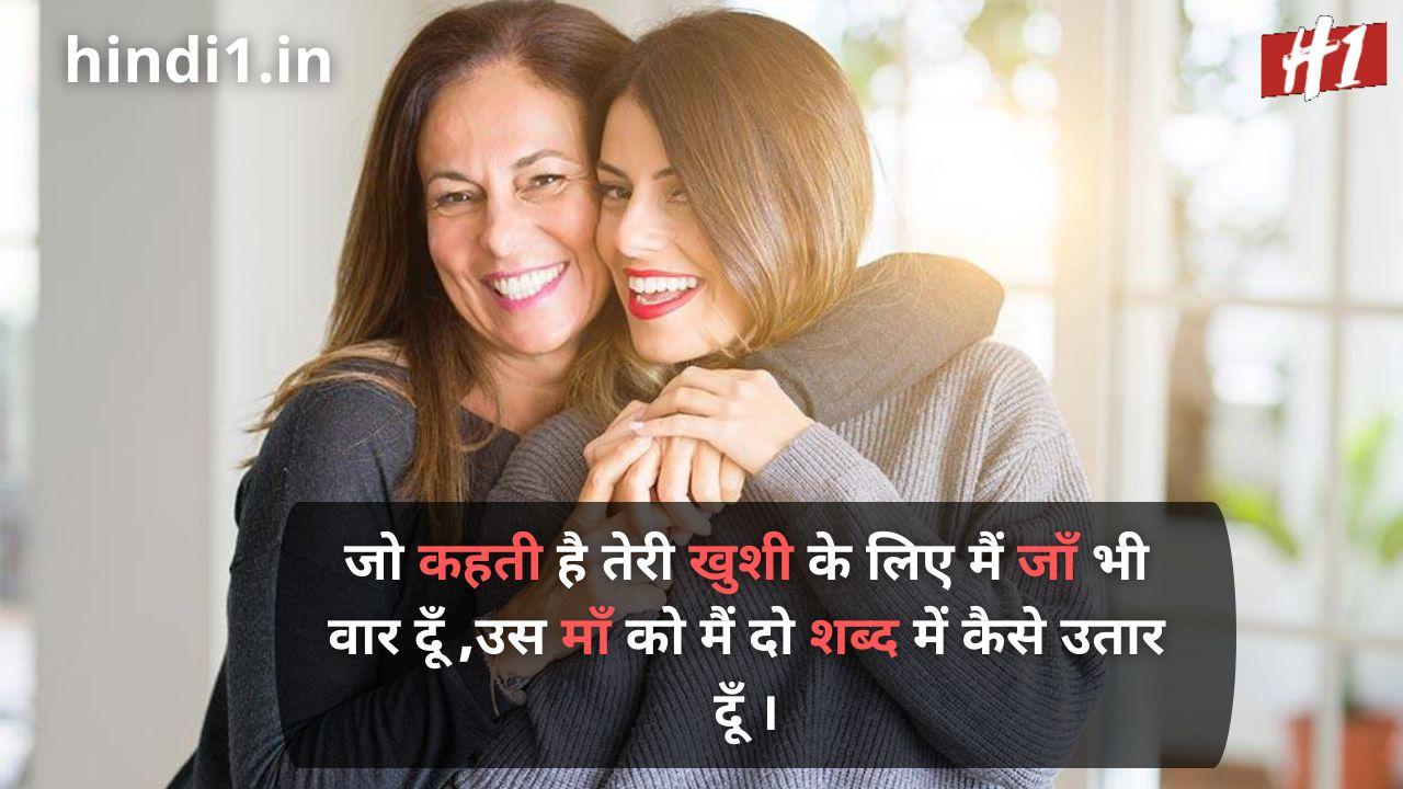 miss u maa status in hindi1