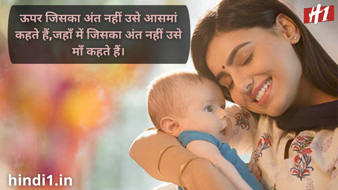 miss u maa status in hindi3