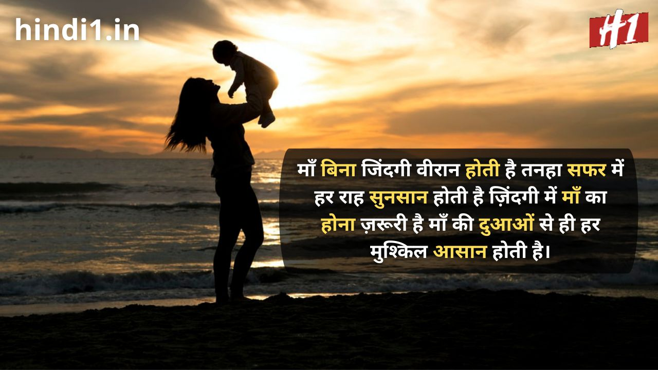 mothers day quotes in hindi4