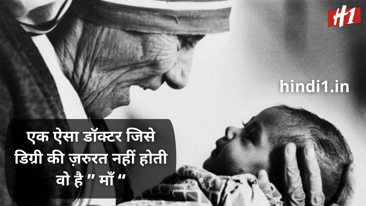 mothers day quotes in hindi6
