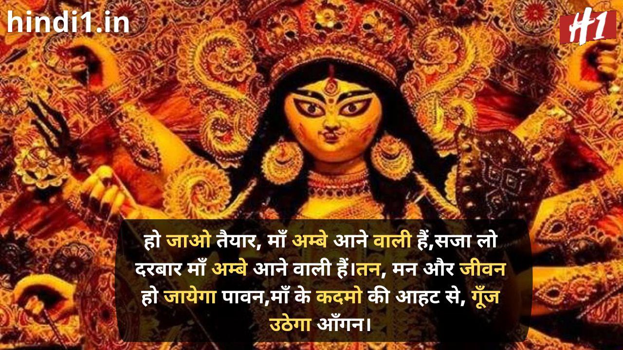 navratri sms in hindi2