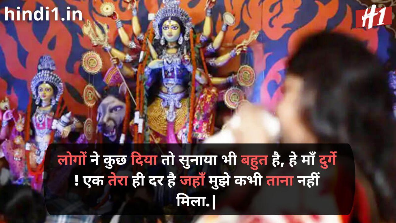 navratri sms in hindi3