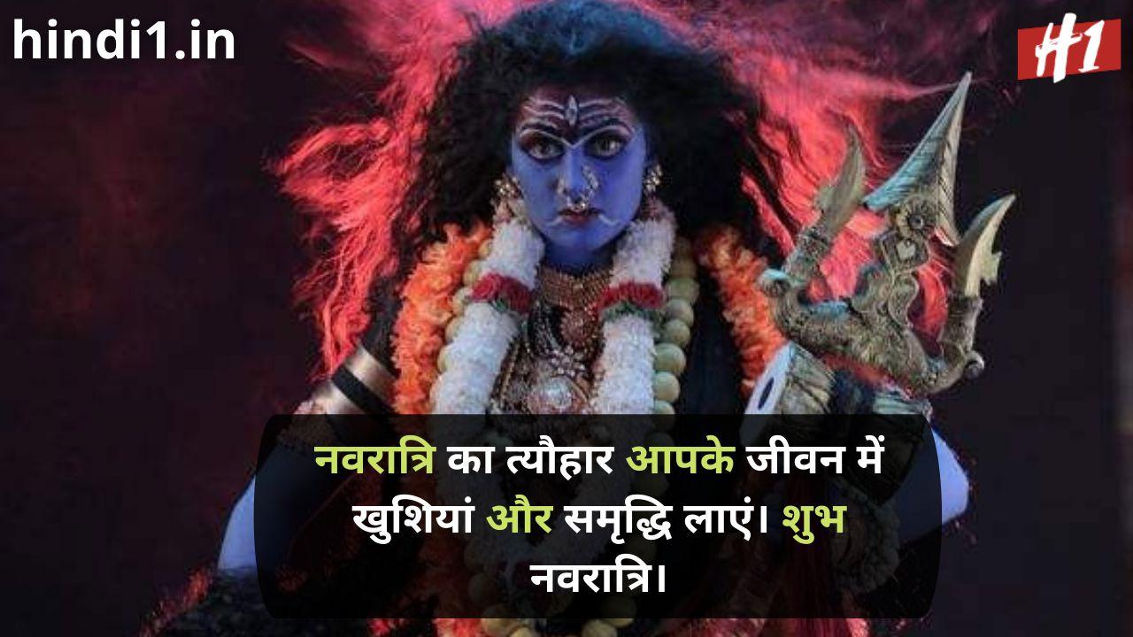 navratri sms in hindi5
