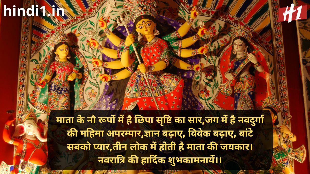 navratri sms in hindi7