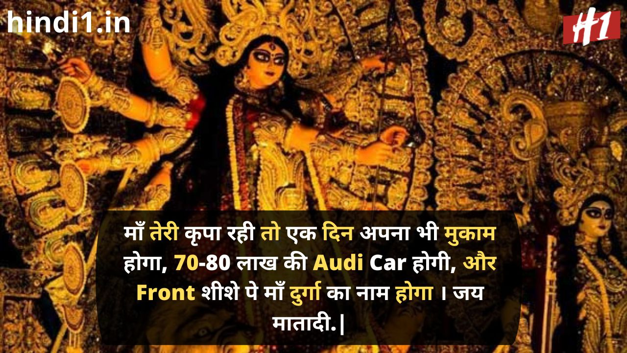 navratri message for whatsapp in hindi