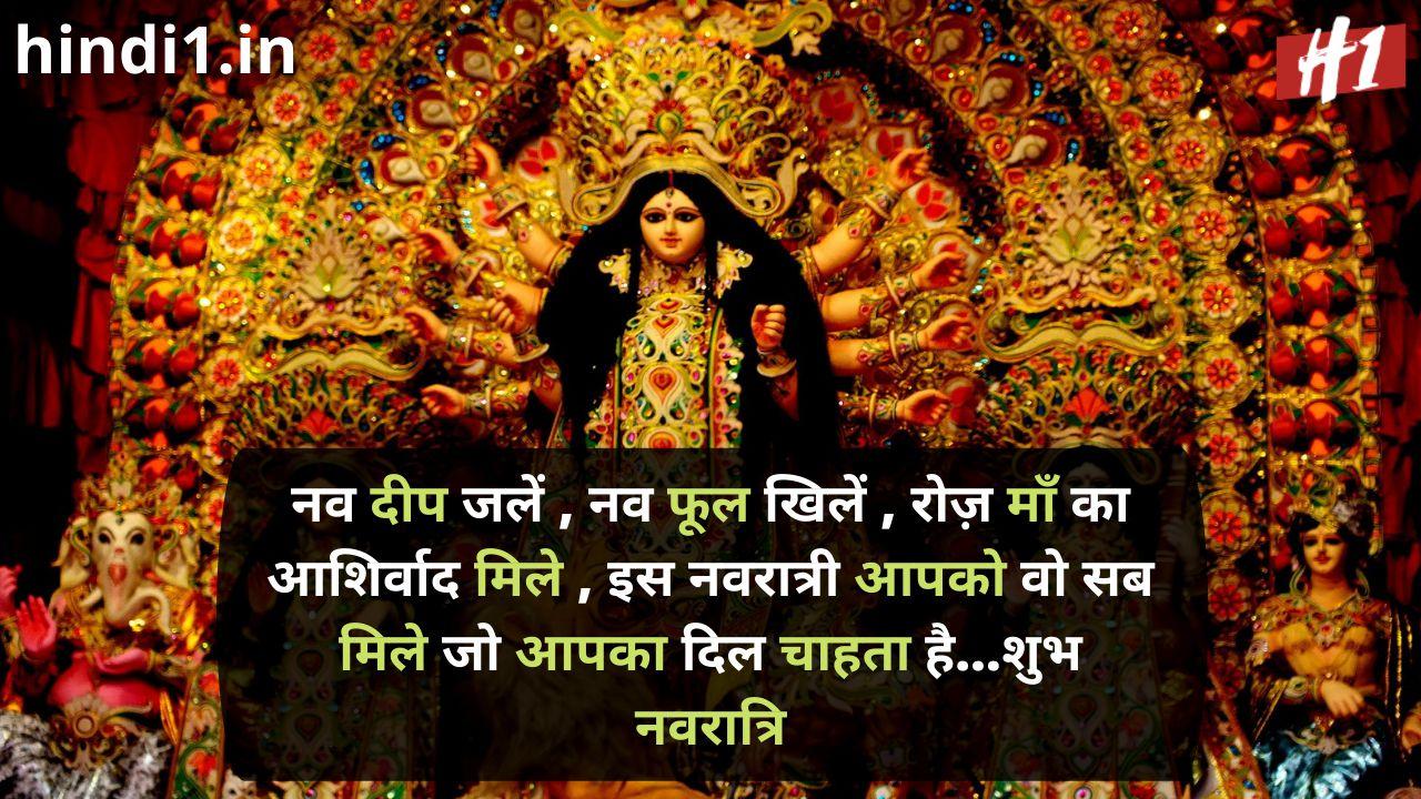 navratri message for whatsapp in hindi1
