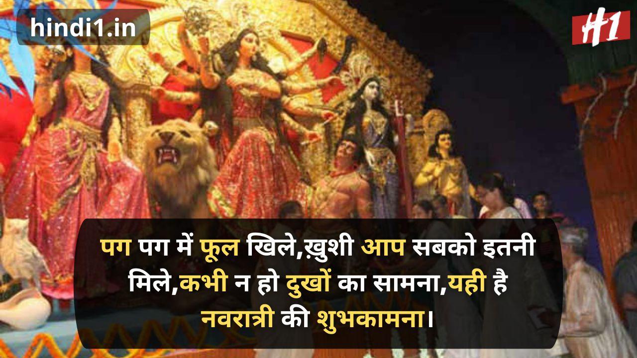 navratri message for whatsapp in hindi3