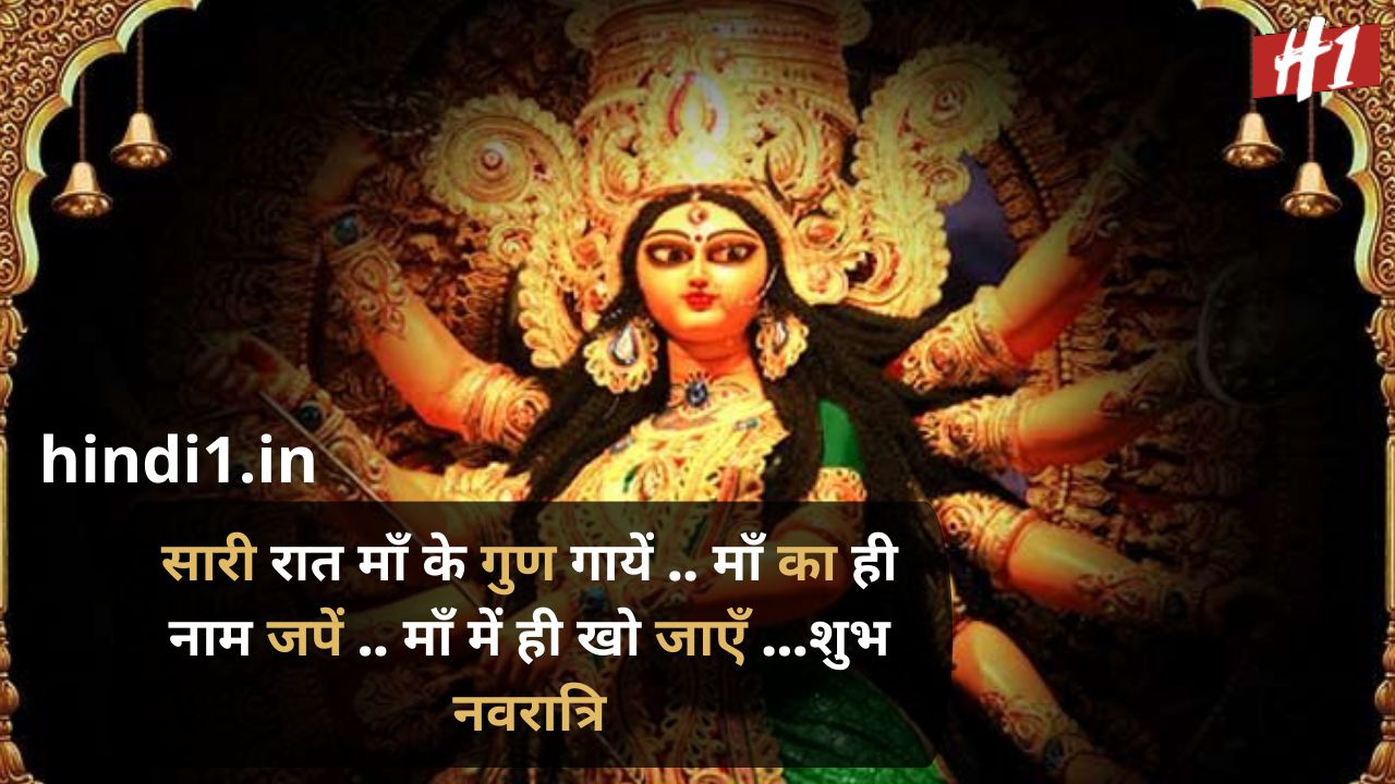 navratri wishes in hindi1