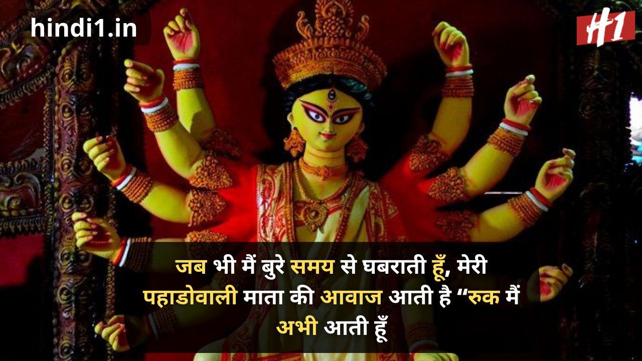 navratri message for whatsapp in hindi4