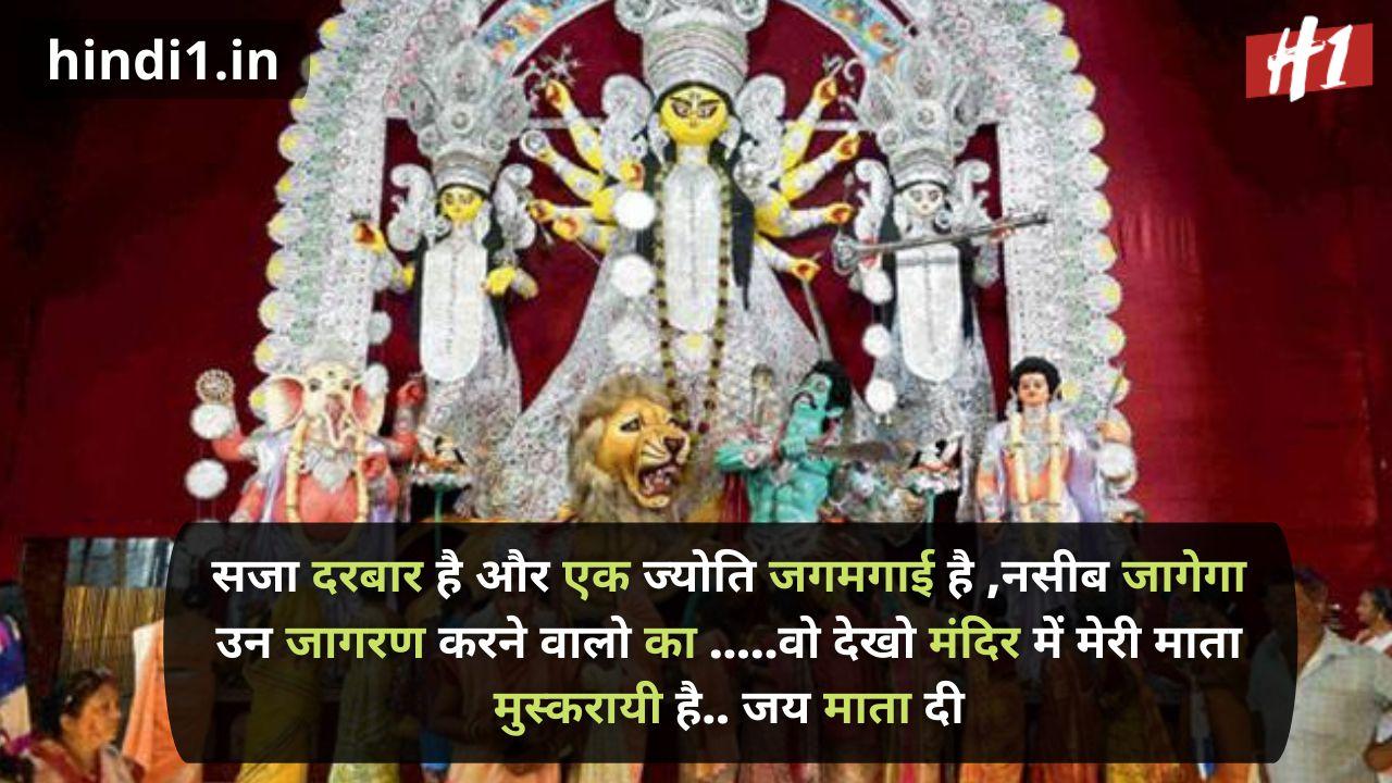 navratri message for whatsapp in hindi5