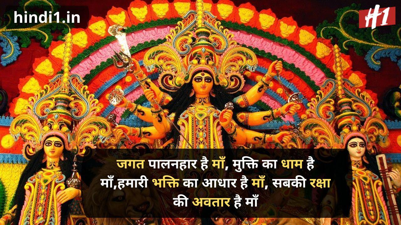 navratri ki shubhkamnaye in hindi font