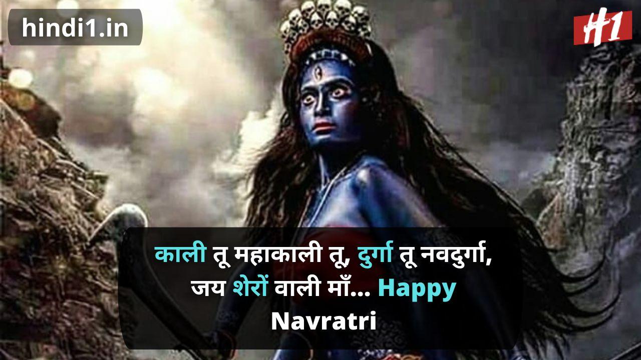 navratri ki shubhkamnaye in hindi font1