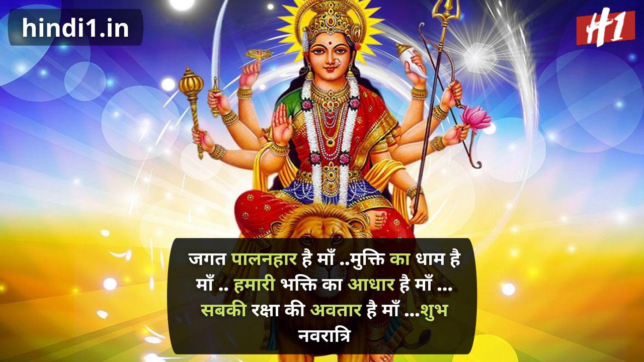 navratri ki shubhkamnaye in hindi font2