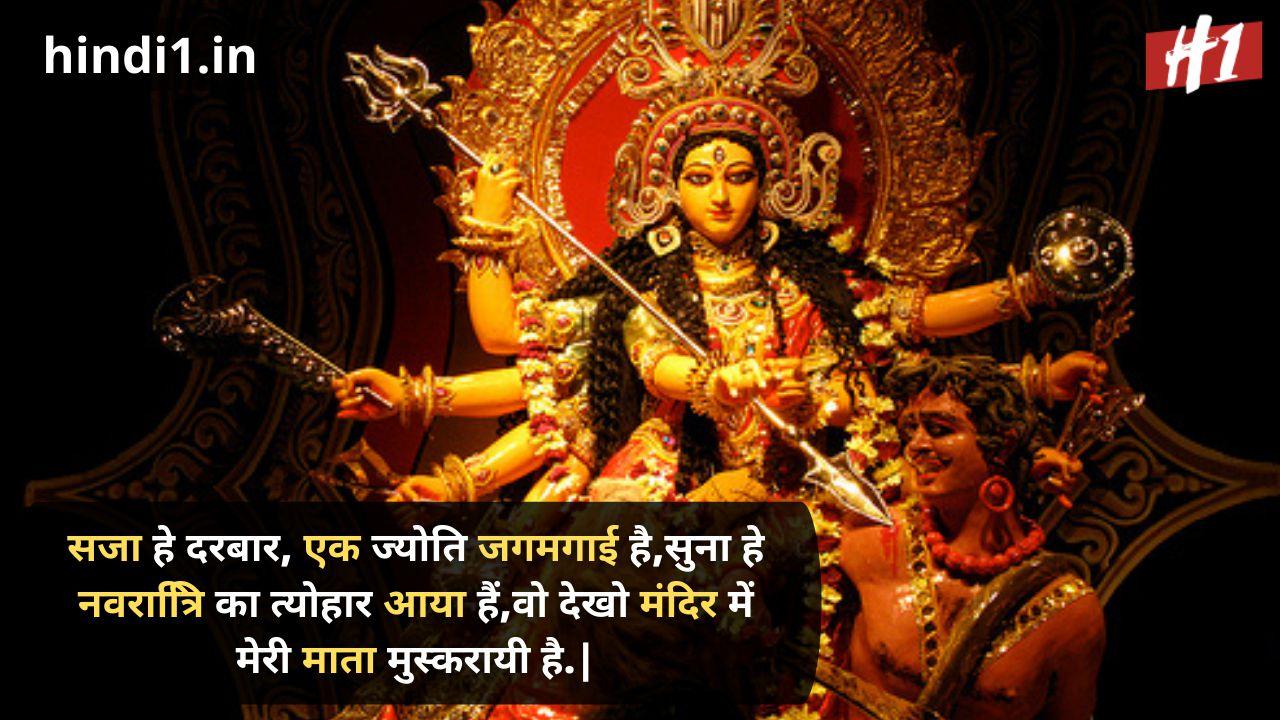 navratri ki shubhkamnaye in hindi font4