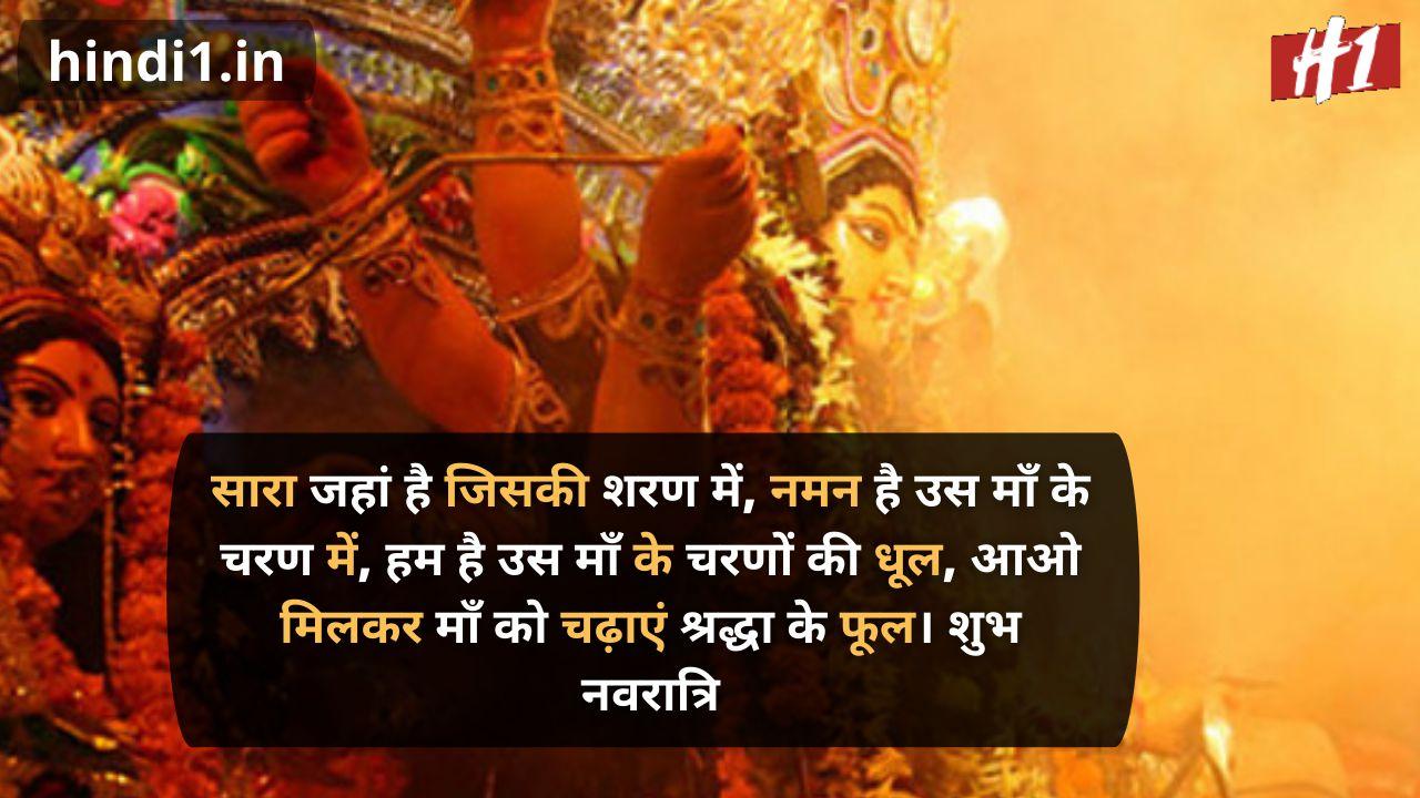 navratri ki shubhkamnaye in hindi font6