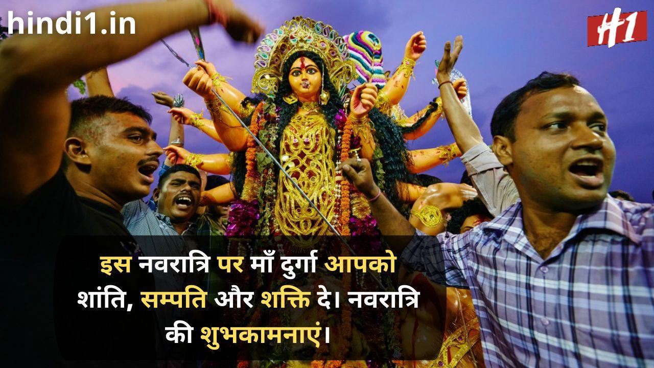 navratri wishes in hindi2