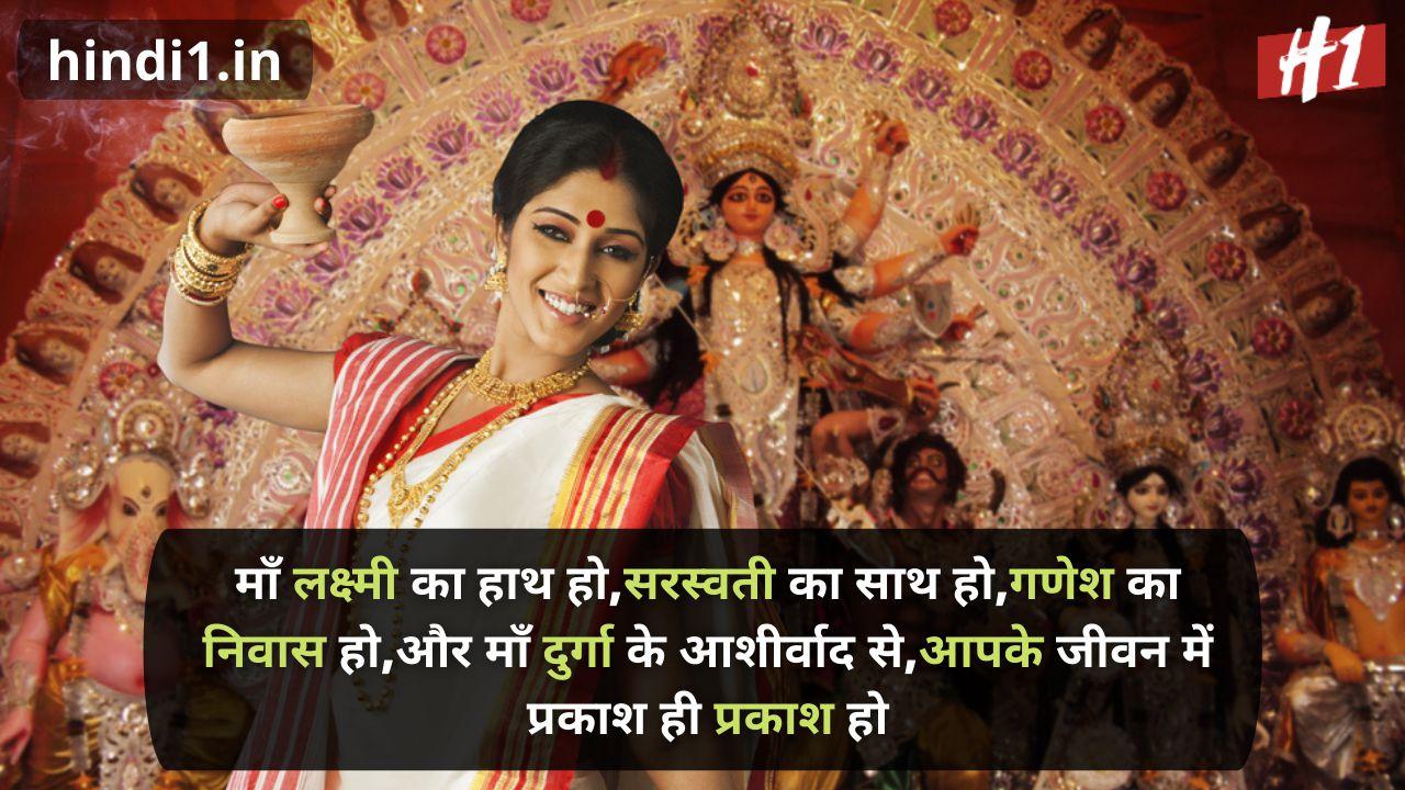 navratri suvichar in hindi4