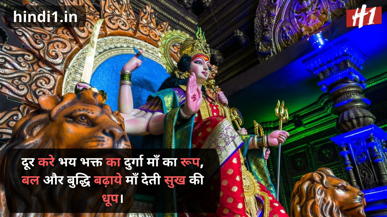 navratri suvichar in hindi6