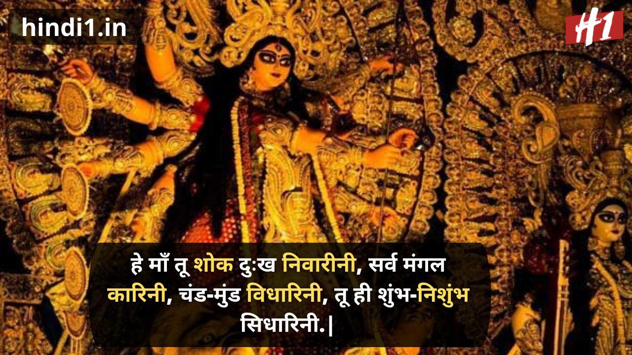 navratri slogan in hindi1