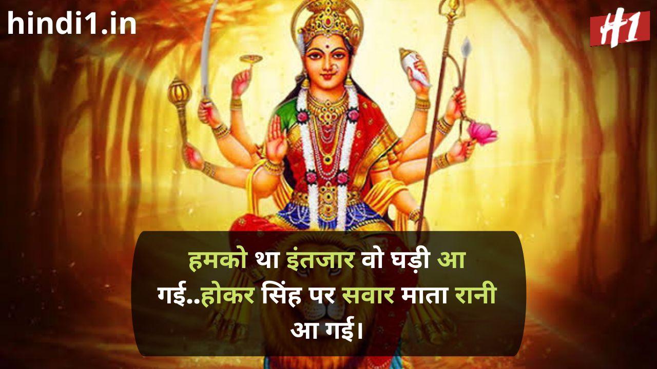 navratri wishes in hindi3
