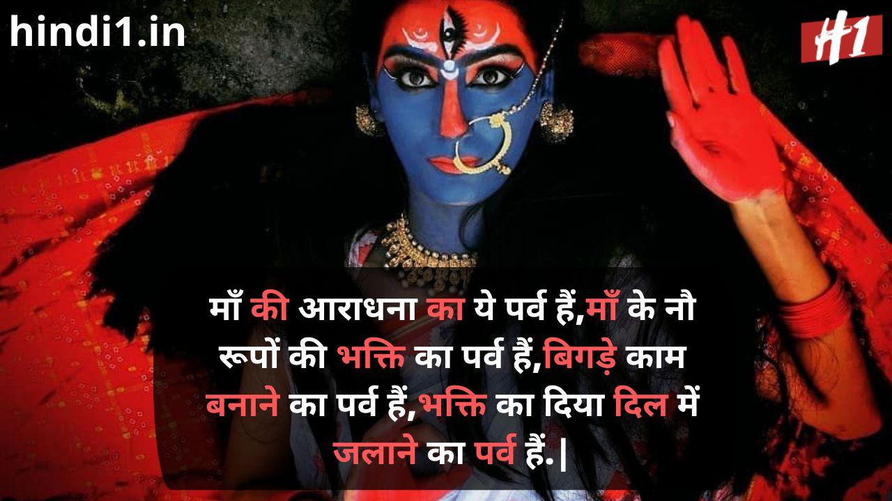 navratri wishes in hindi4