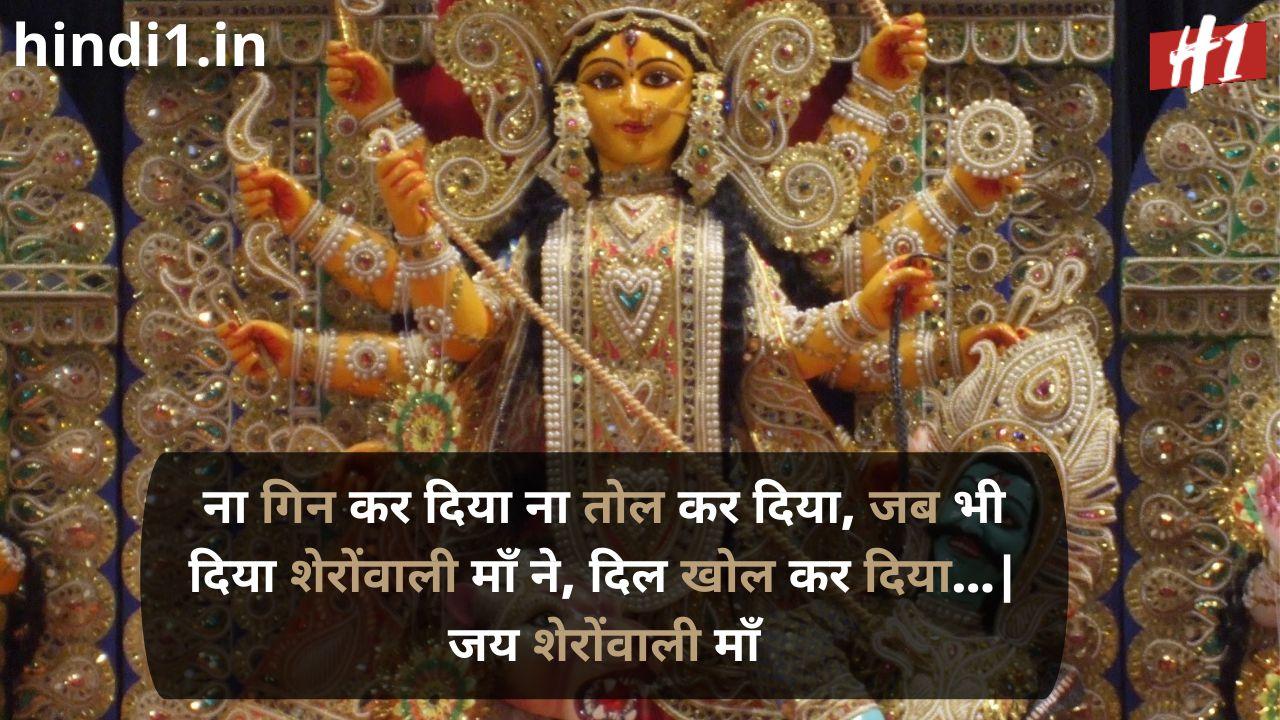 navratri wishes in hindi5