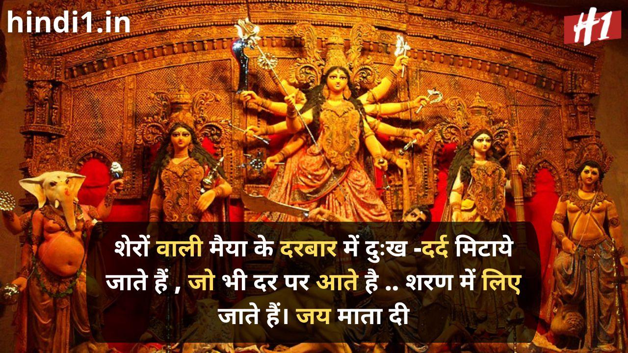 navratri wishes in hindi6
