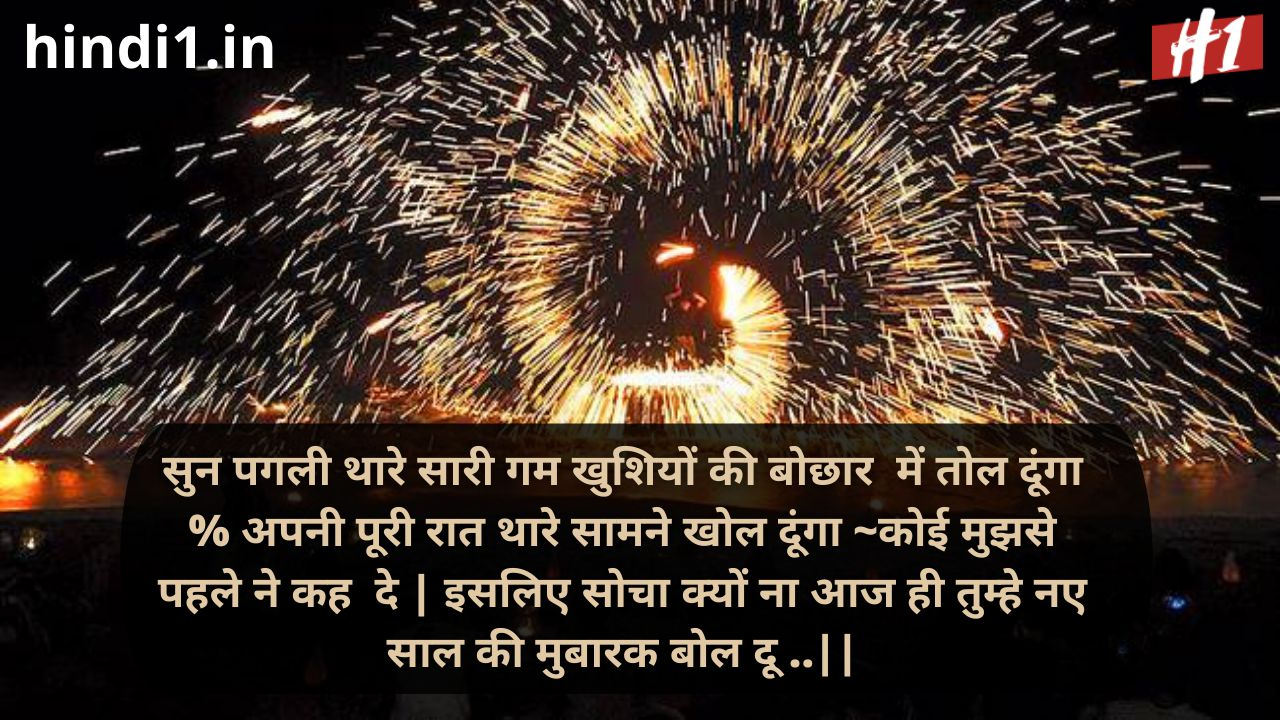 happy new year wishes in hindi1