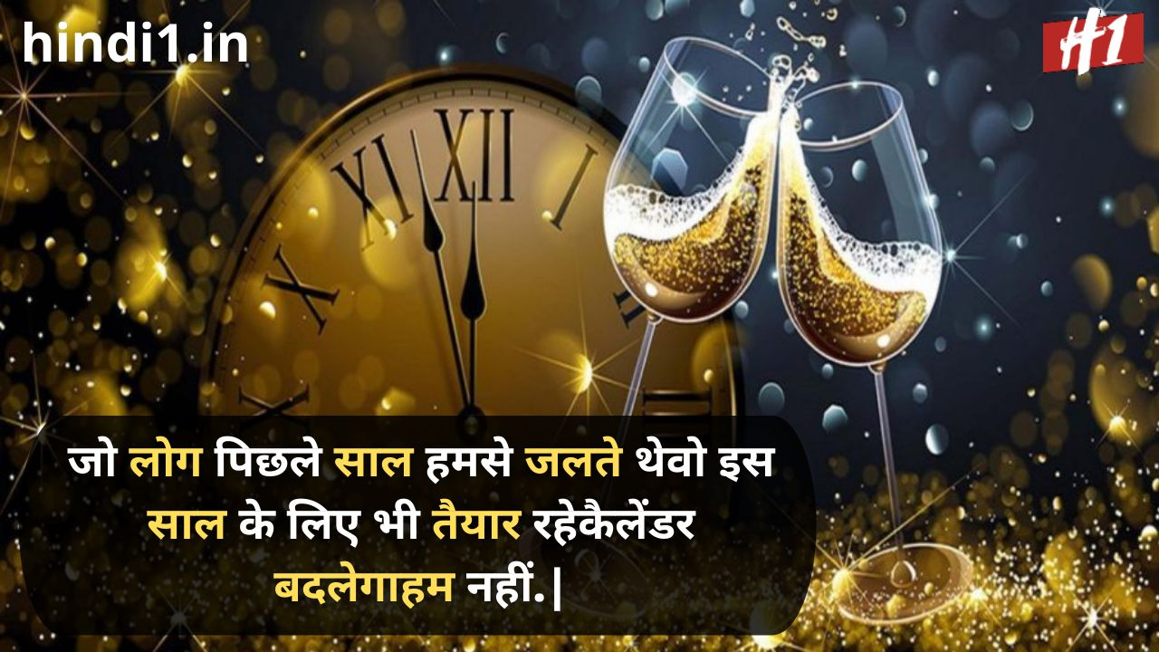 happy new year wishes in hindi2