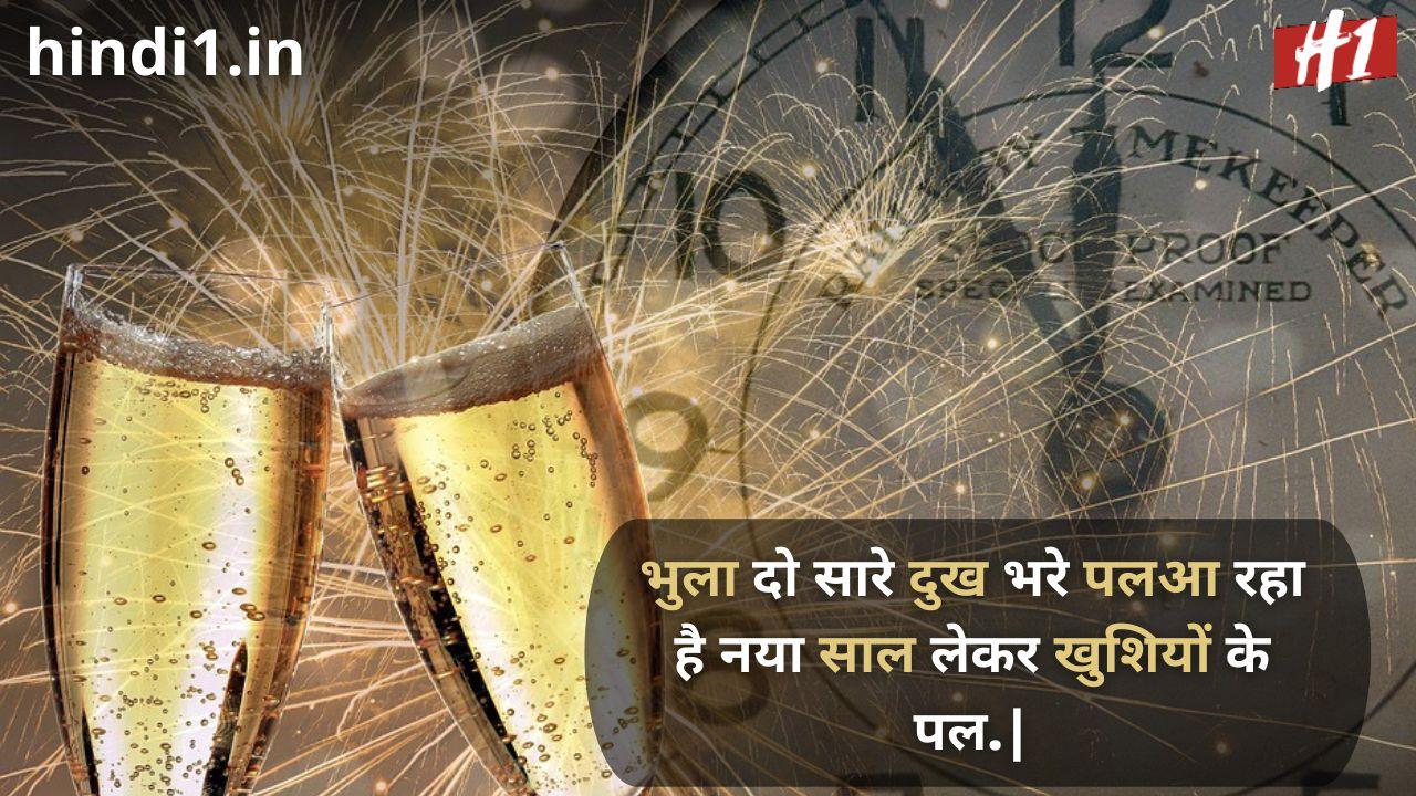 happy new year wishes in hindi3