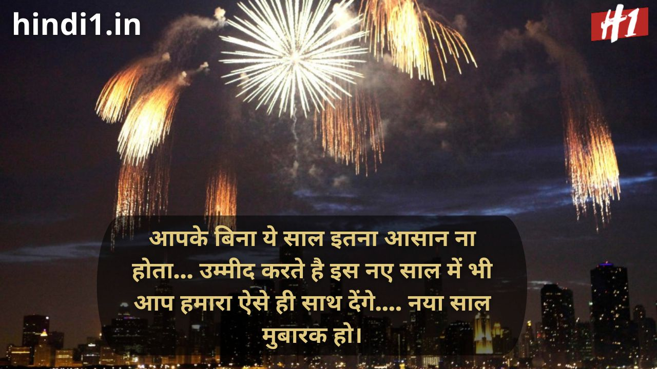 happy new year wishes in hindi4