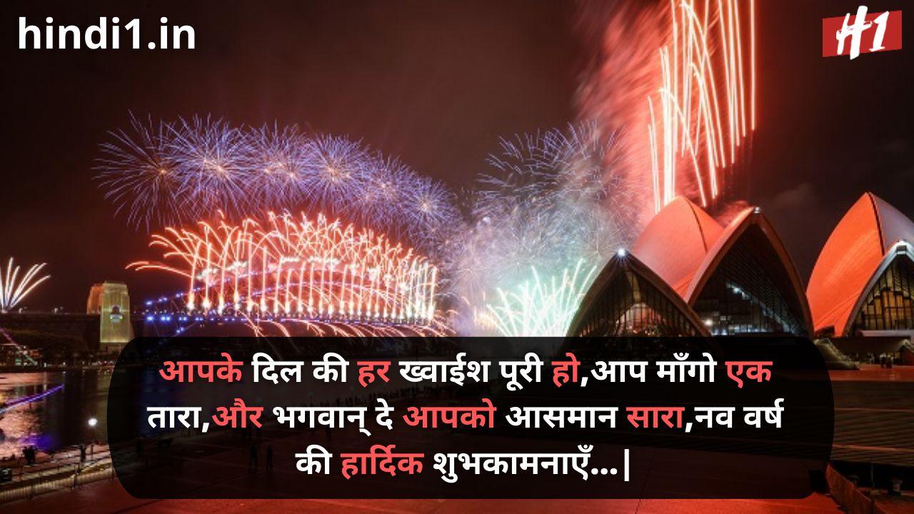 happy new year wishes in hindi5