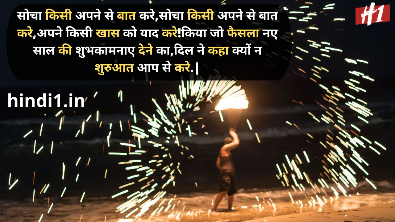 happy new year wishes in hindi6