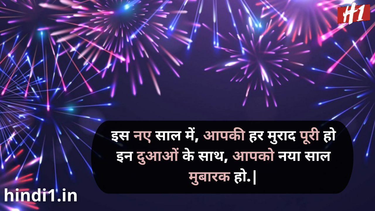 happy new year in hindi language1