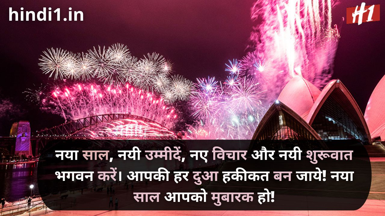 happy new year in hindi language2