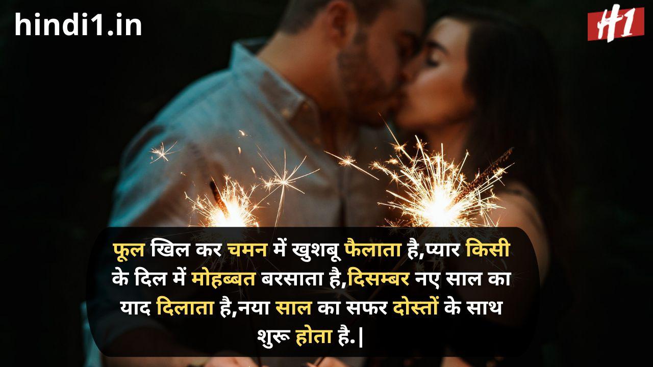 happy new year in hindi language3