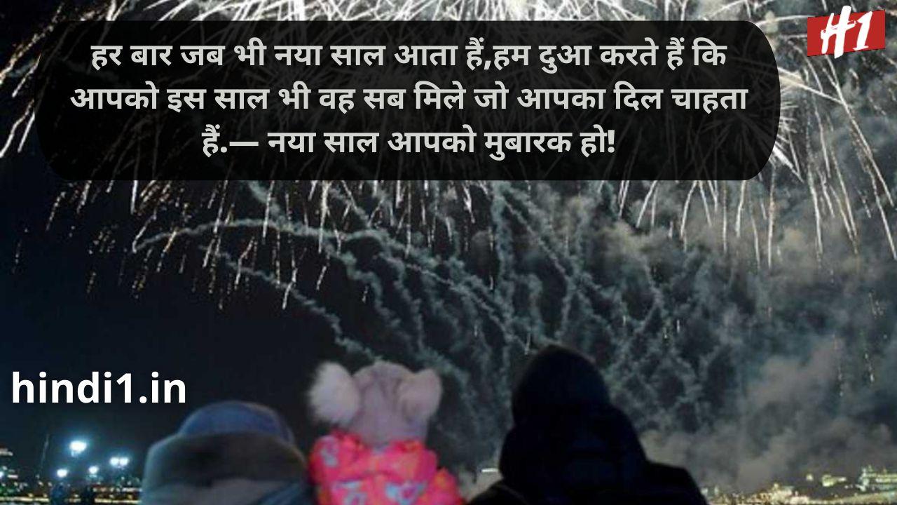 happy new year in hindi language4