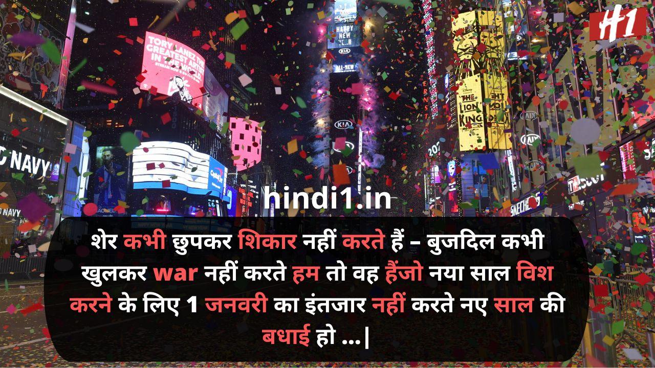 happy new year in hindi language5