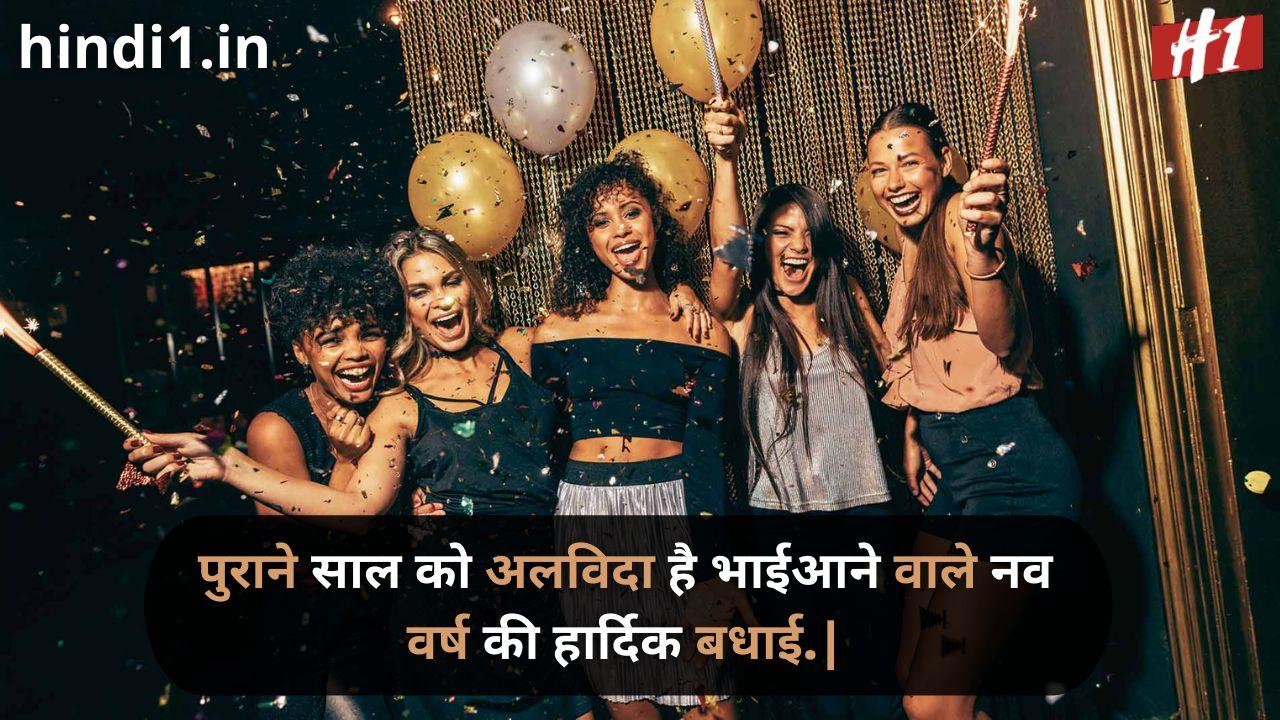 happy new year in hindi language6