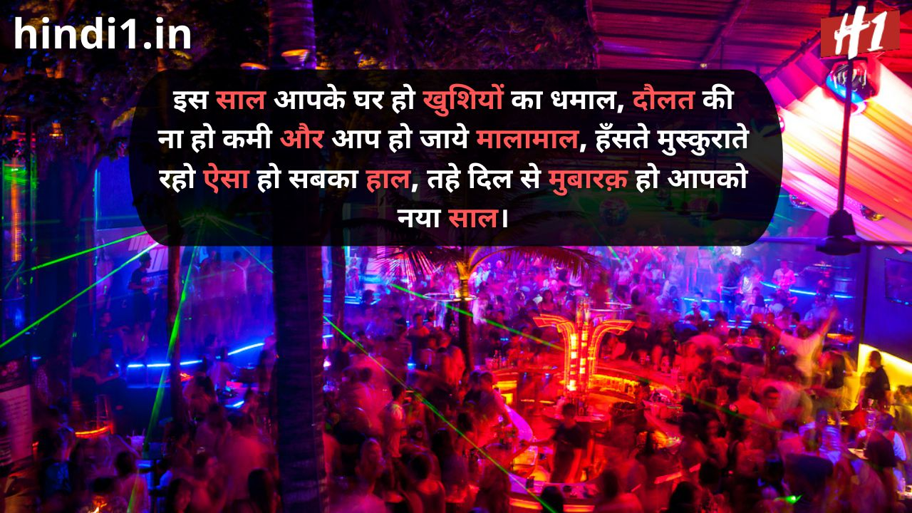 happy new year in hindi language7