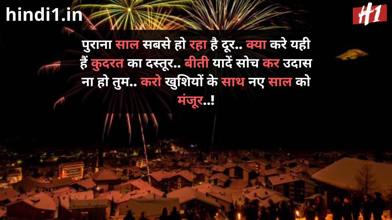 happy new year sms in hindi1