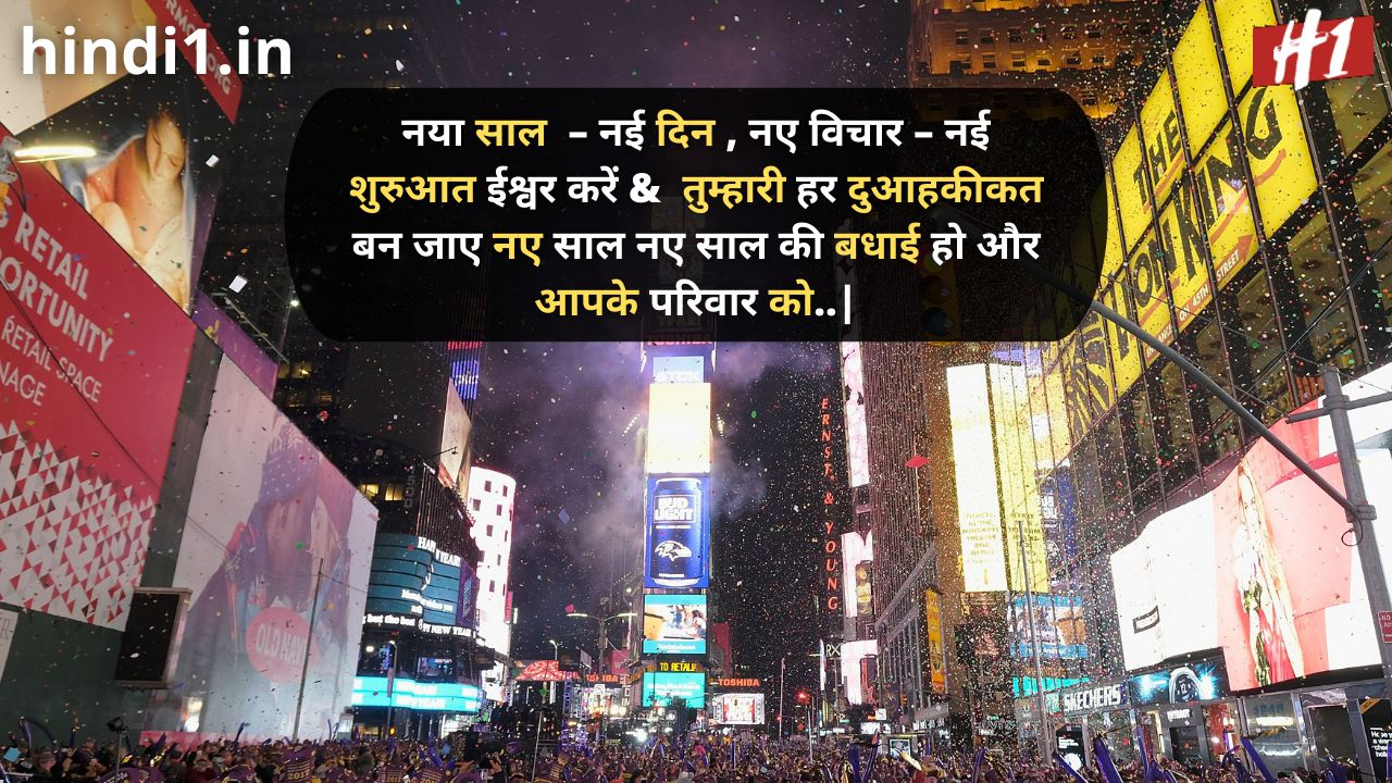 happy new year sms in hindi2
