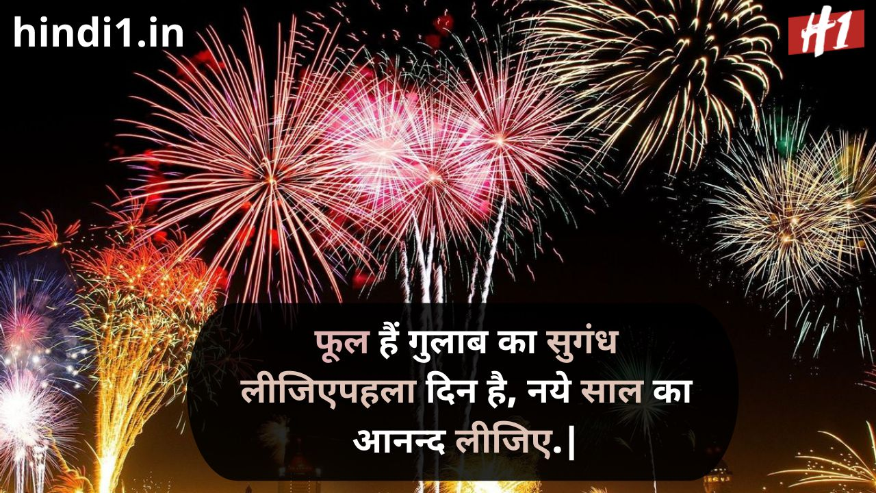 happy new year sms in hindi3