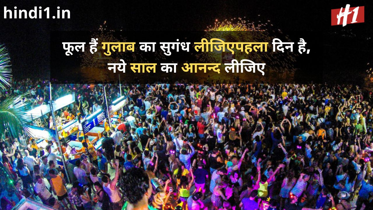 happy new year sms in hindi4
