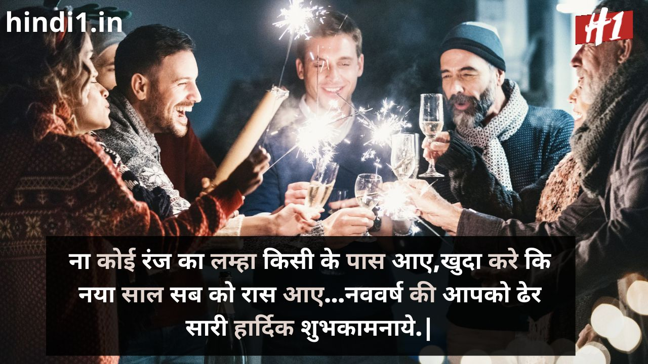 happy new year sms in hindi6