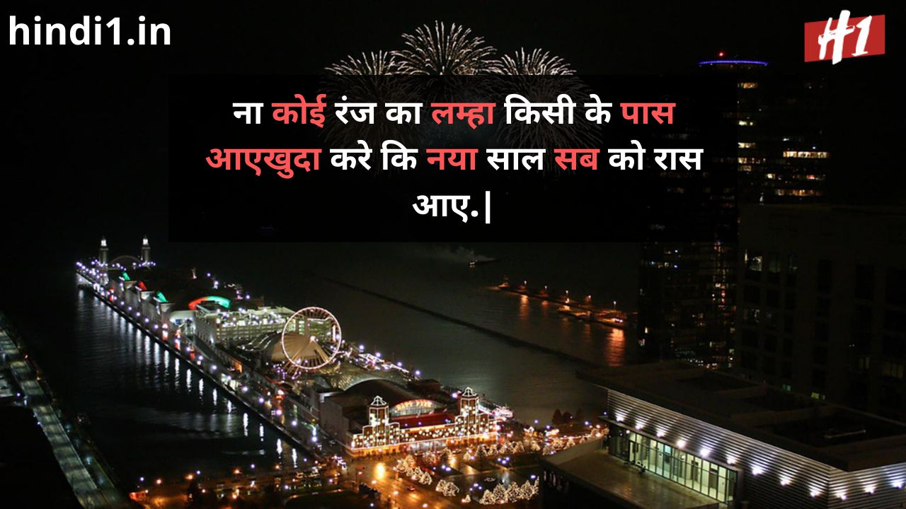 how to say happy new year in hindi1