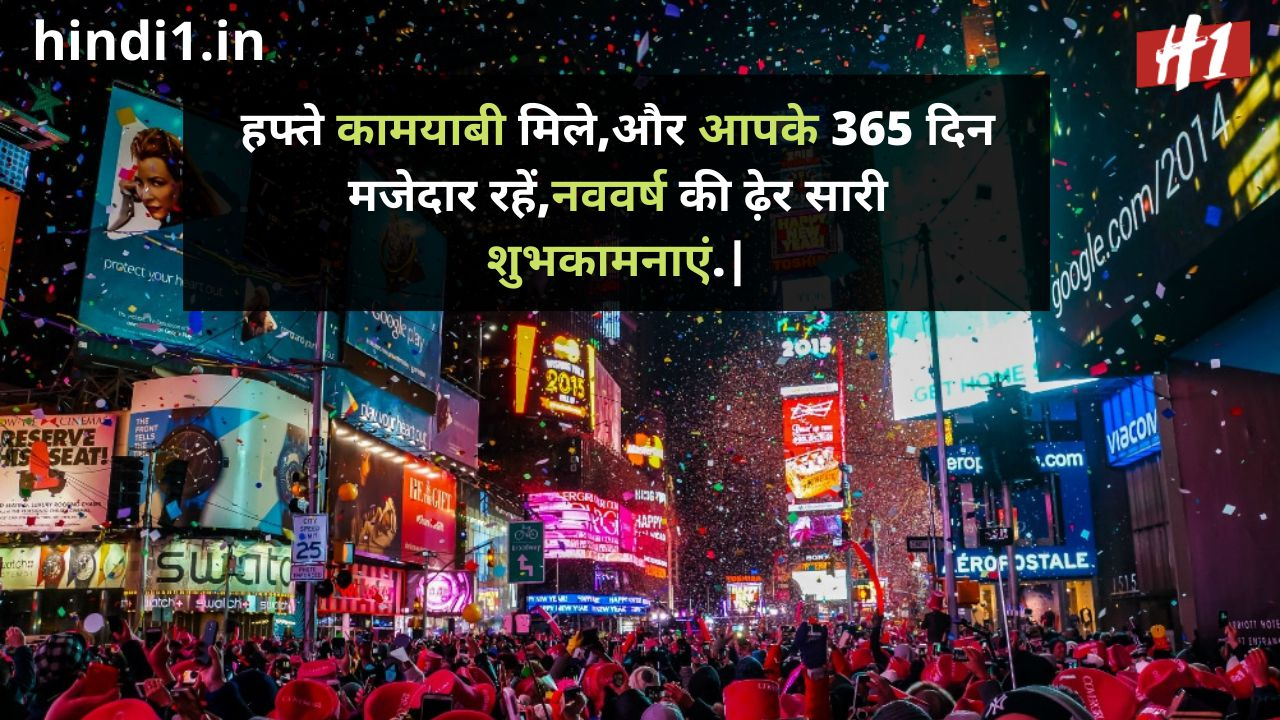 how to say happy new year in hindi2