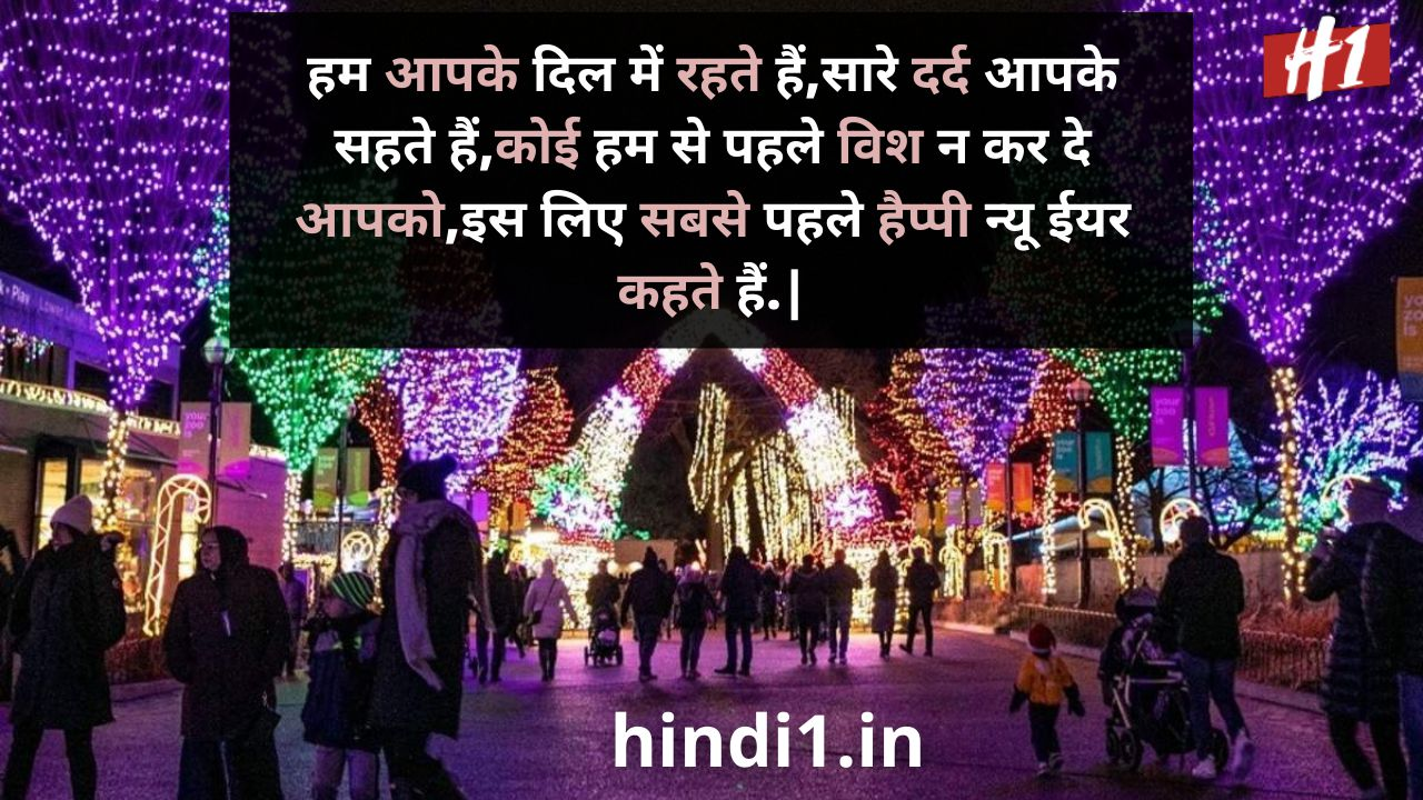 how to say happy new year in hindi3