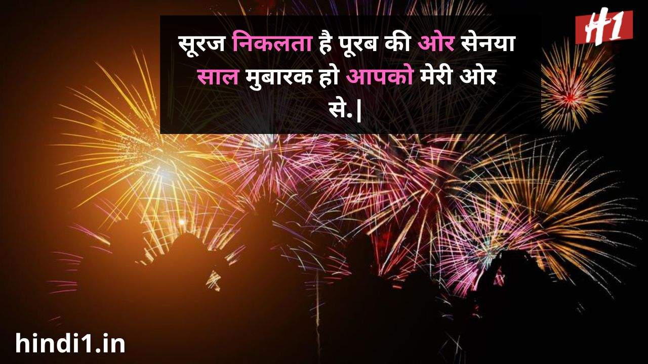 how to say happy new year in hindi4